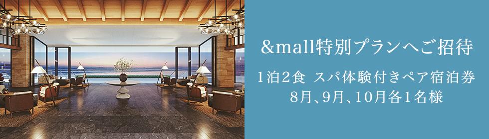 &mall特別プランへご招待1泊2食 スパ体験付きペア宿泊券 8月、9月、10月各1名様