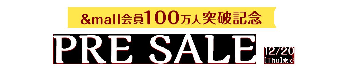&MALL会員100万人突破記念 PRE SALE 12/20[Thu]まで