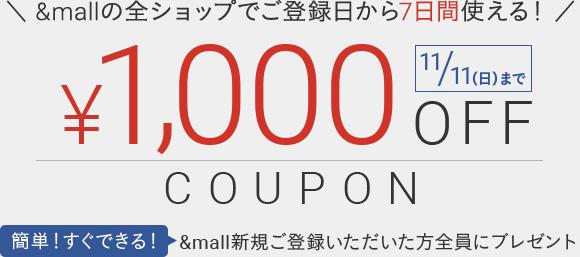 &mallの全ショップでご登録日から7日間使える!¥1,000OFFクーポン[11/11(日)まで] &mall新規ご登録いただいた全員にプレゼント