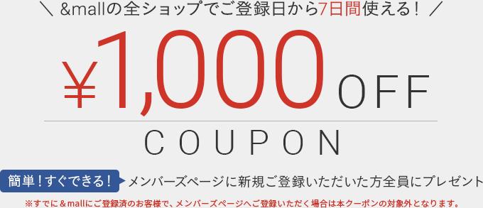 &mallの全ショップでご登録日から7日間使える!合計¥1,000OFFクーポン