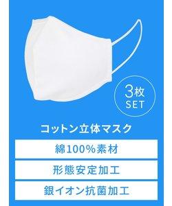 WEB限定 コットン立体マスク<3枚セット>