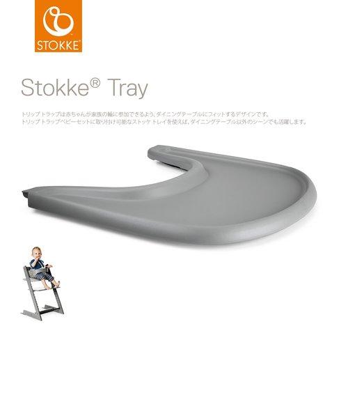 STOKKE ストッケトレイ ストームグレー