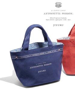 Antoinette Poisson BOTANIQUE ミニトートバッグ(検索番号G47)