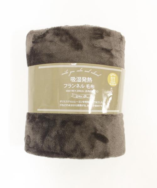 吸湿発熱フランネル毛布BR
