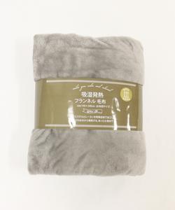 吸湿発熱フランネル毛布GY