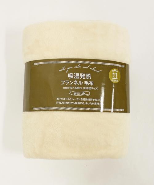 吸湿発熱フランネル毛布WH