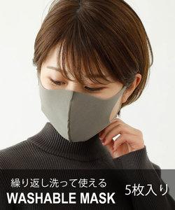 ウォッシャブルマスク/洗えるマスク(5枚セット)