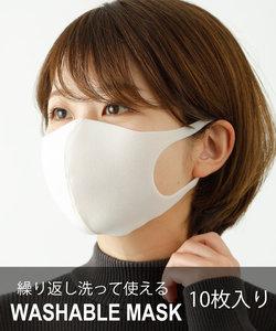 【10枚セット】ウォッシャブルマスク/洗えるマスク