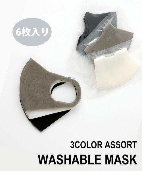 【3色入カラーアソート6枚セット】ウォッシャブルマスク/洗える・選べるマスク