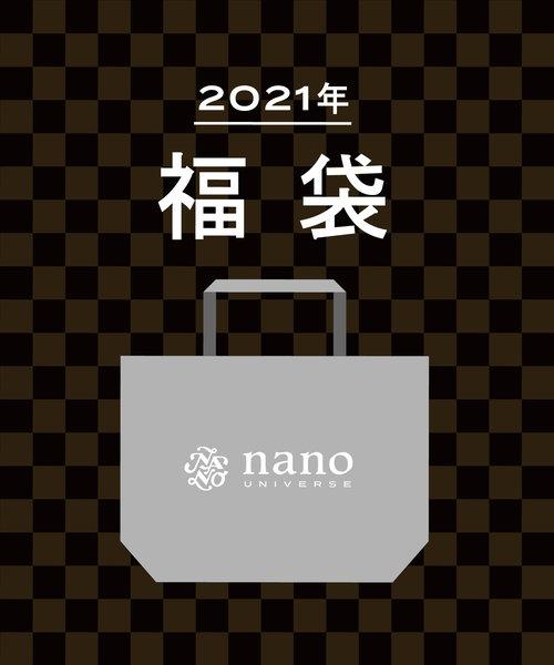 【福袋】nano・universe(MENS)