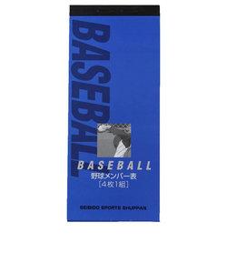 野球メンバー交換用紙 4枚1組 9138