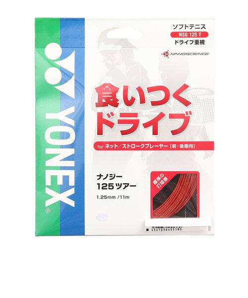 ヨネックス(YONEX)ソフトテニスストリング ナノジー125ツアー( NANOGY 125 TOUR) NSG125T-001
