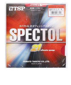 ティーエスピー(TSP)卓球ラバー スペクトル21 sponge 20072