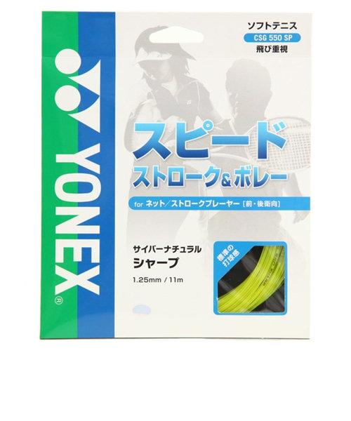 ソフトテニスストリング サイバーナチュラル シャープ CSG550SP-004