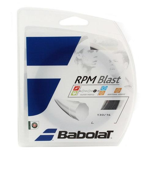 硬式テニスストリング RPMブラストN130