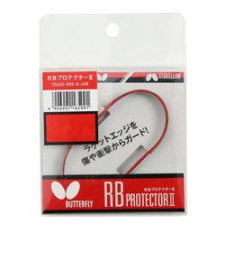 バタフライ(Butterfly)RBプロテクター2 75630  卓球