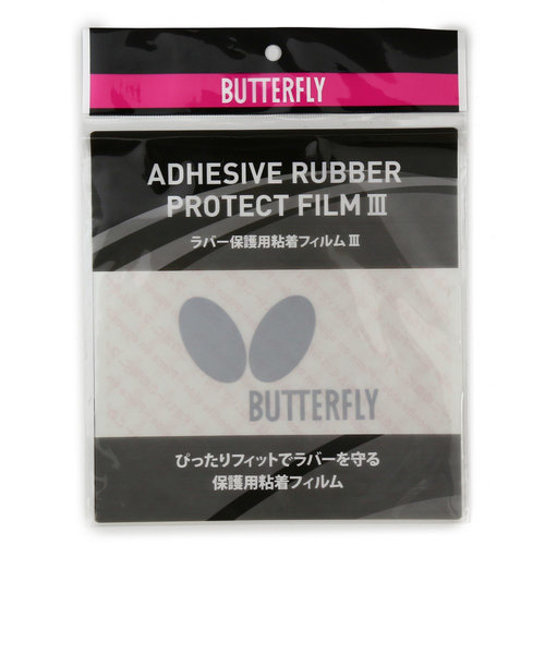 バタフライ(Butterfly)ラバー保護用 粘着フィルム3 75650 卓球