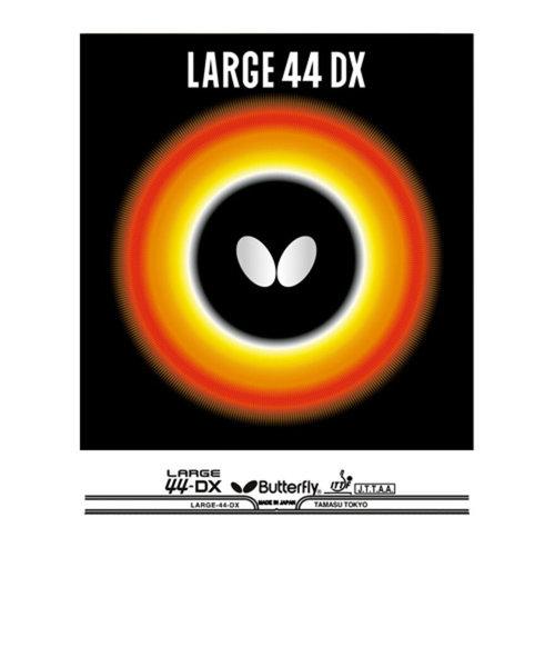 卓球ラバー ラージ44DX 00370 BLK