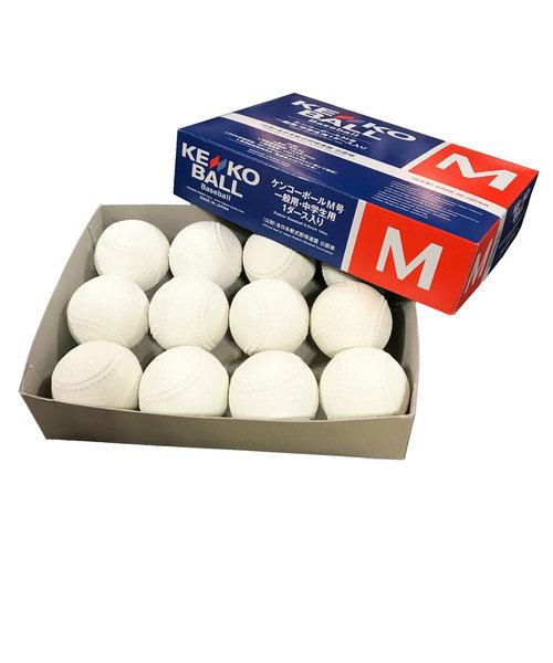 ナガセケンコー(KENKO)野球 軟式ボール 軟式野球 試合球 M号 1ダース KENKO-MD 自主練