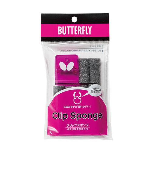バタフライ(Butterfly)卓球用接着剤塗布用スポンジ クリップスポンジ 74200  卓球