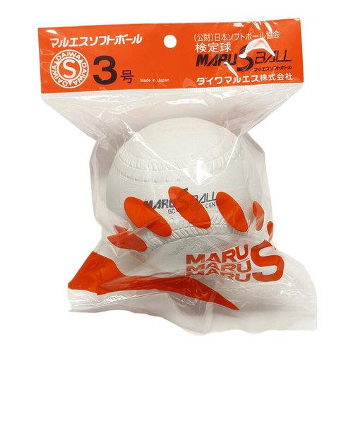 ダイワマルエス(MARU S BALL)マルエスソフトS3CHP 自主練