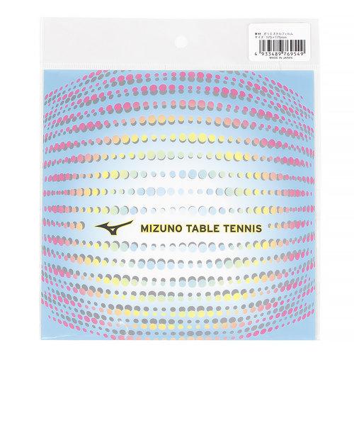 ミズノ(MIZUNO)卓球ラバー保護シート 1枚入り83JYA88018 卓球