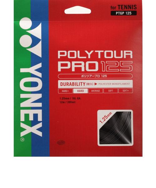 ヨネックス(YONEX)硬式テニスストリング ポリツアープロ 125 V-PTGP125-278