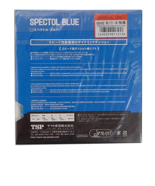 スペクトル ブルー 厚さ