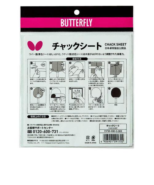 バタフライ(Butterfly)チャックシート 73730