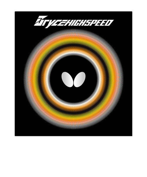バタフライ(Butterfly)卓球ラバー ブライス ハイスピード 05950-006
