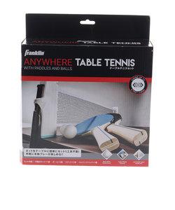 マルシン(MARUSHIN)卓球 テーブルテニス セット FRANKLIN 【 可動式ネット×1 ラケット×2 ボール×2 】