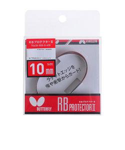 バタフライ(Butterfly)RBプロテクター2 75630
