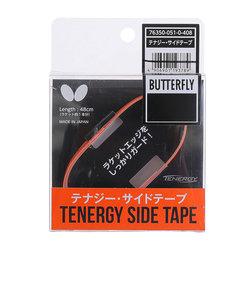 バタフライ(Butterfly)テナジー サイドテープORG 76350-051
