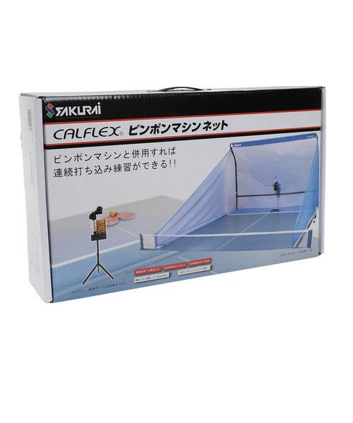 サクライ(SAKURAI)ピンポンマシン用ネット連続 CTRN-18S 卓球 自主練