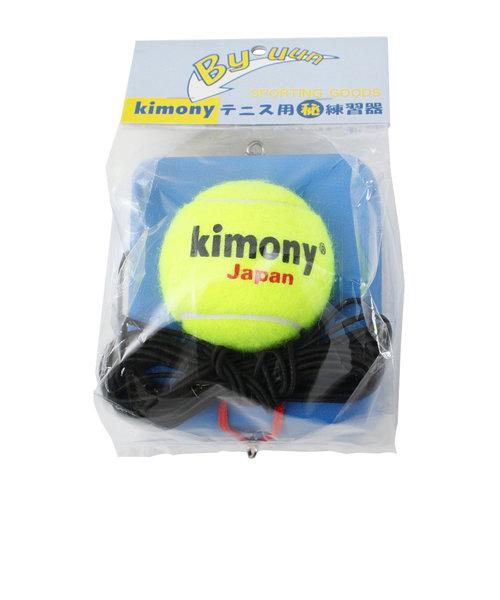 キモニー(kimony)硬式テニス練習機 KST361 自主練