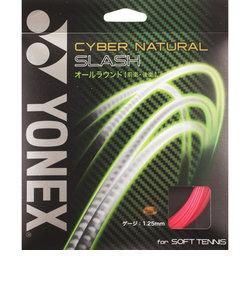 ヨネックス(YONEX)ソフトテニスストリング サイバーナチュラル スラッシュ CSG550SL-604