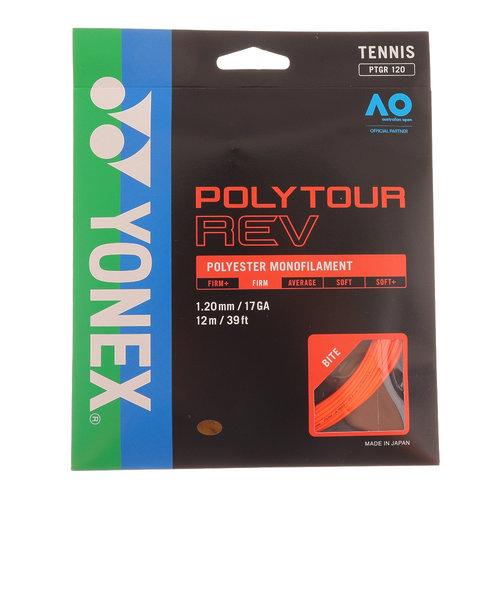 ヨネックス(YONEX)硬式テニスストリング ポリツアーレブ 120 PTGR120-160