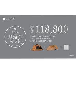 【数量限定・スノーピーク野遊びセット】 メッシュシェルタースターターセット
