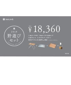 【数量限定・スノーピーク野遊びセット】 MYセット