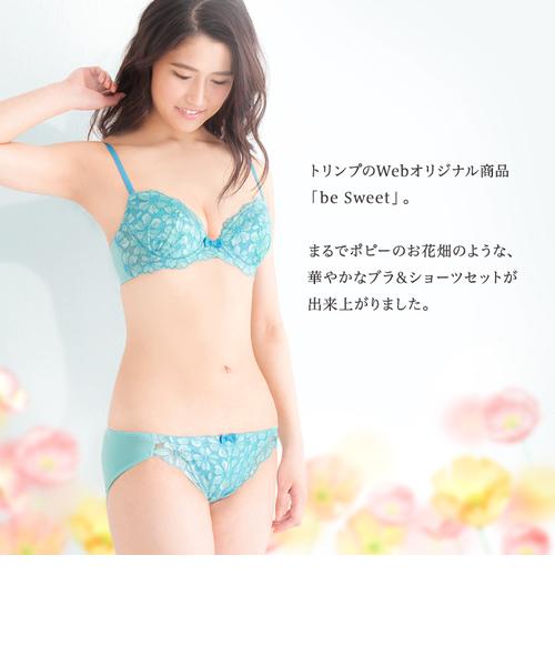 be sweet 006 ブルーミングポピー ブラ&ショーツセット