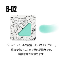 アイオープナー ST(B-02) <アイシャドウ