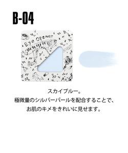アイオープナー ST(B-04) <アイシャドウ