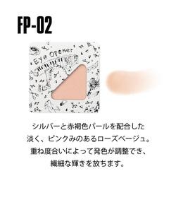 アイオープナー ST(FP-02) <アイシャドウ>