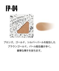 アイオープナー ST(FP-04) <アイシャドウ