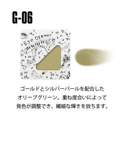 アイオープナー ST(G-06) <アイシャドウ