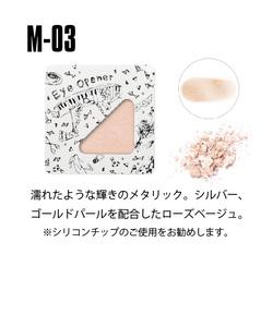 アイオープナー ST(M-03) <アイシャドウ