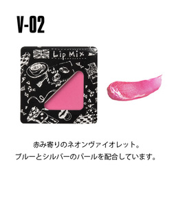 リップミックス ST(V-02) <口紅>