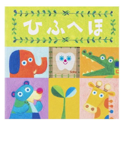 絵本型乳歯ケース/ひふへほ