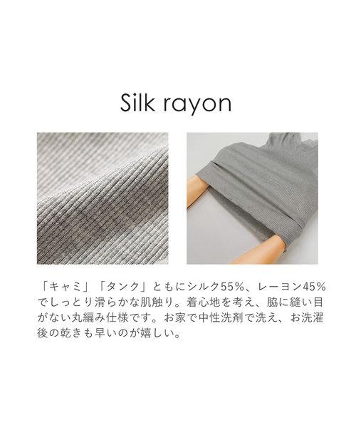 【シルク55%混でしっとりなめらかな肌ざわり】シルクレーヨンパデットタンク