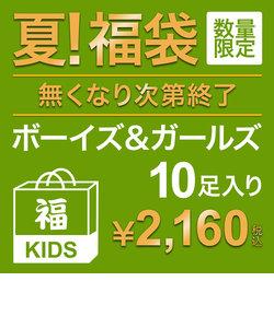 ◆夏!福袋◆ キッズ(ボーイズ&ガールズ) 10足入り